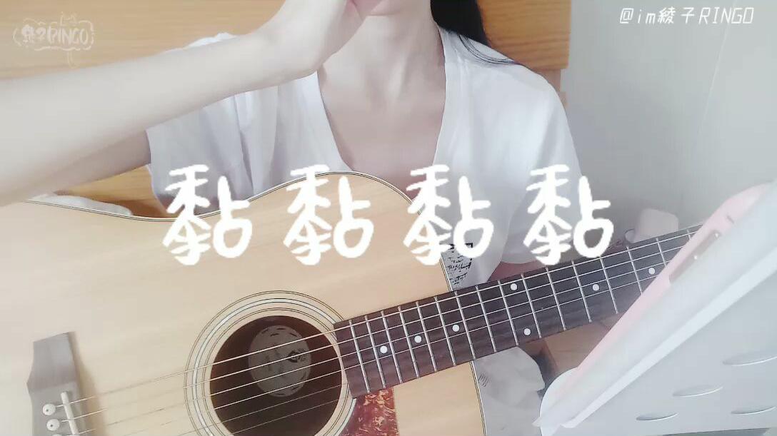 【绫子RINGO】黏黏黏黏♢一起来看甜甜的恋爱(?)