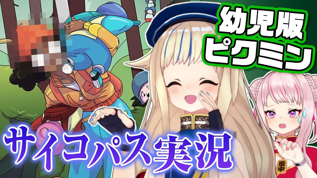 【田中姬铃木雏】(海外版皮克敏?)变态游戏,投小孩得小孩?