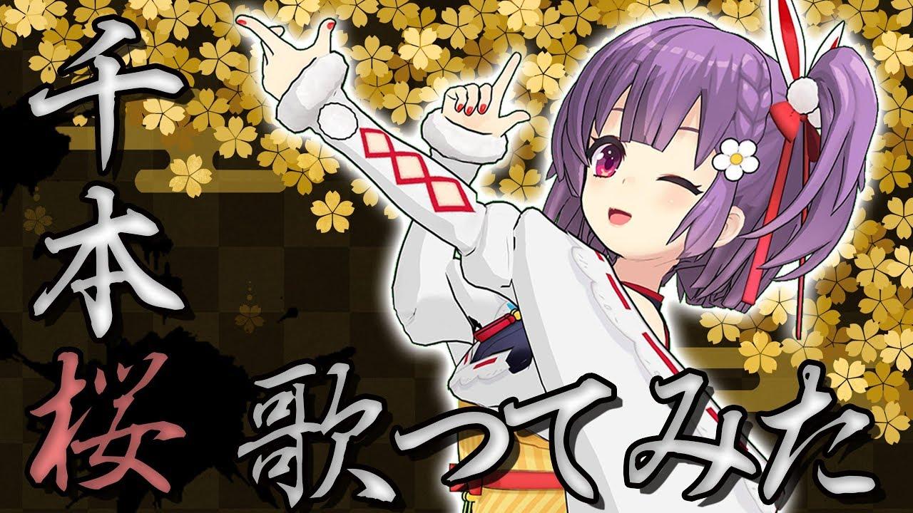 【天神子兔音】千本樱 (Kotone covered)