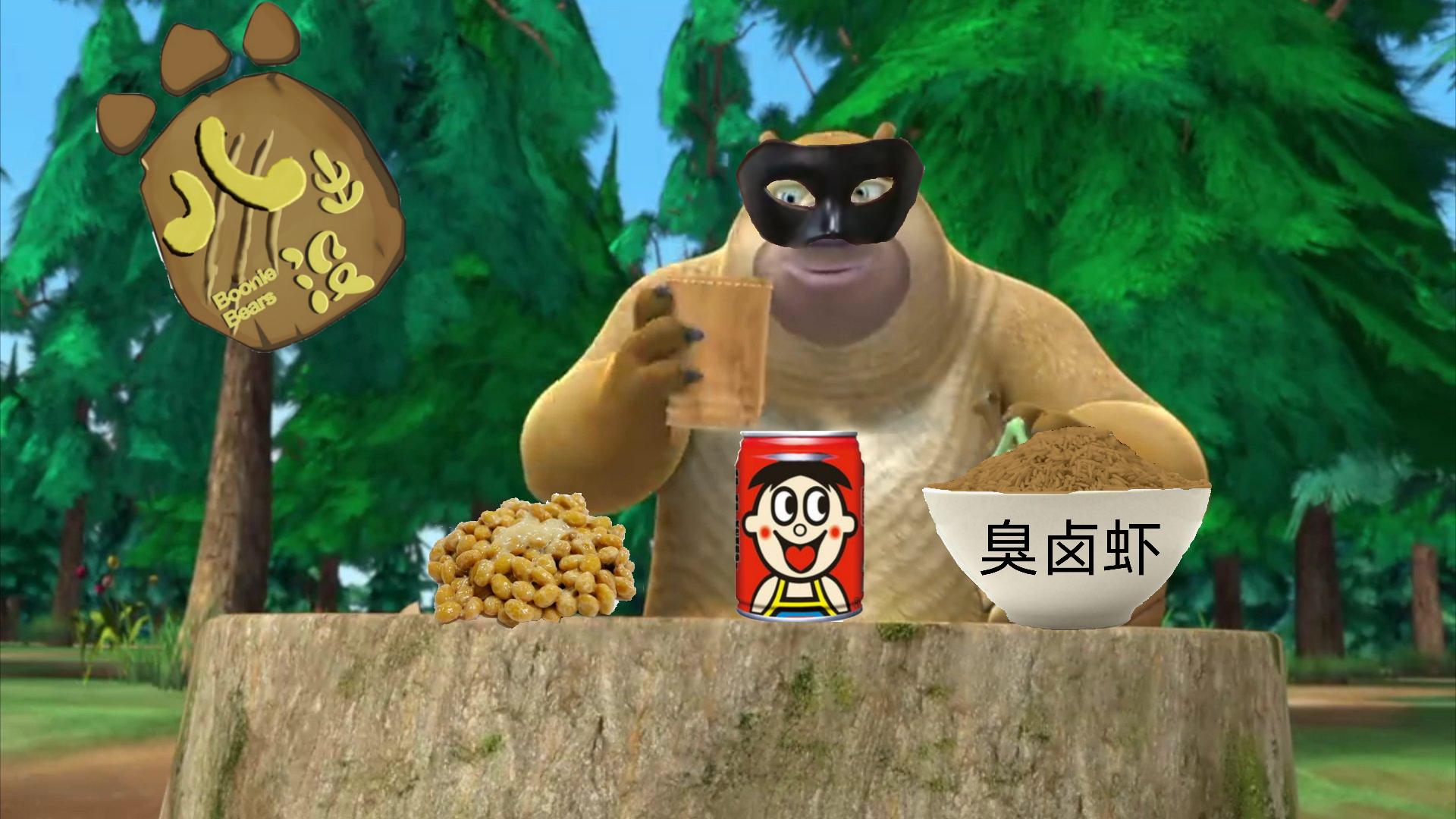 《狗熊岭的美食家》美汁汁篇