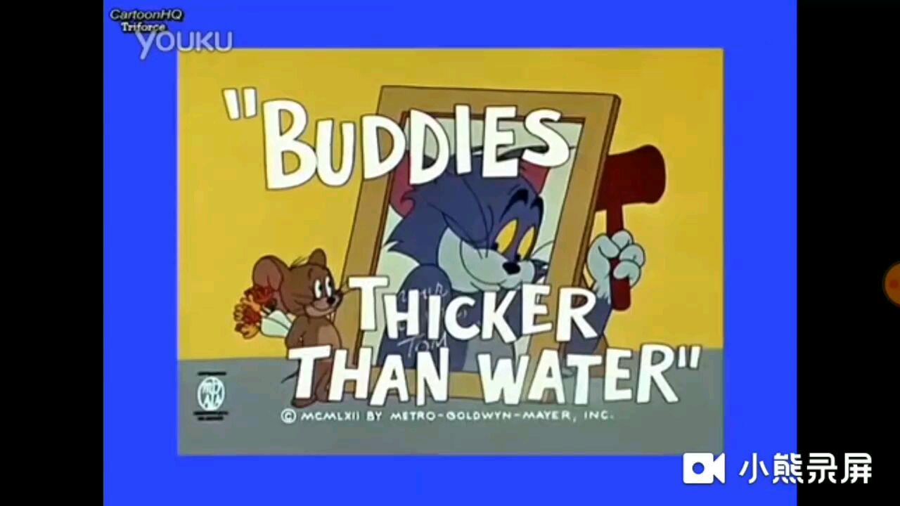 猫和老鼠(1962版)情浓于水
