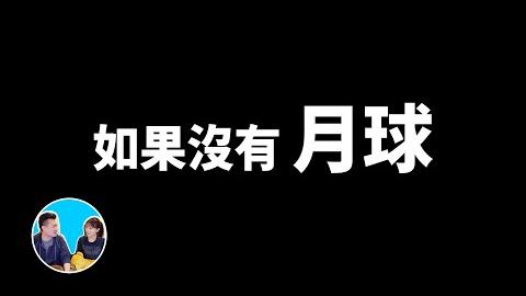 """【老高】2020.5.27新视频《如果沒有月球,""""它""""就会在地球上出现》(360P)"""