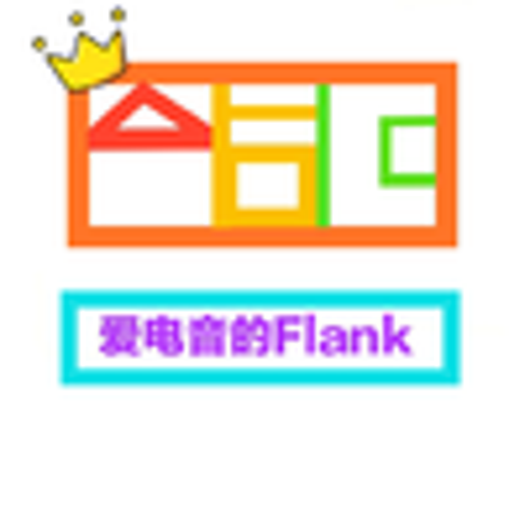 爱电音的Flank