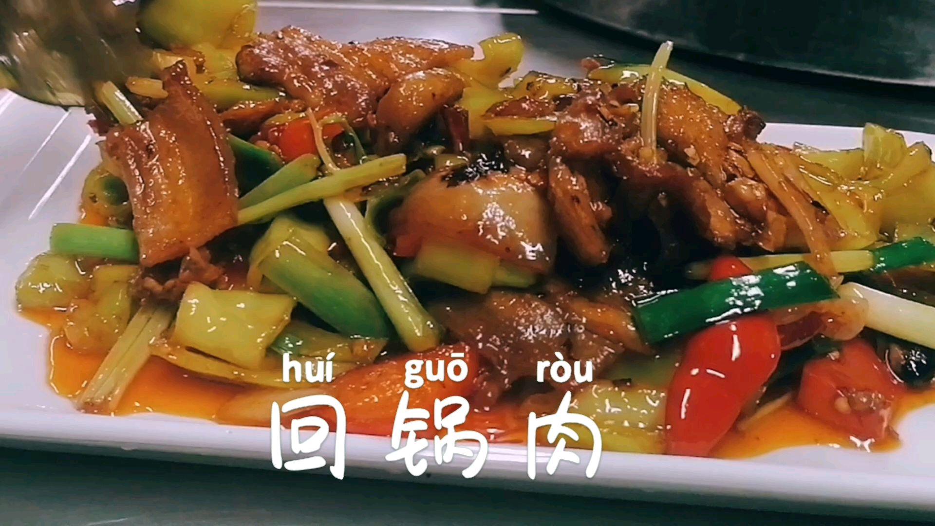 青椒回锅肉,四川的特色美食,这样炒出来我一次可以吃三碗米饭
