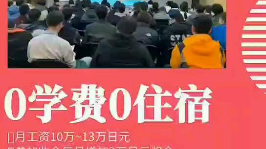 日本0学费0住宿费新闻生募集中!