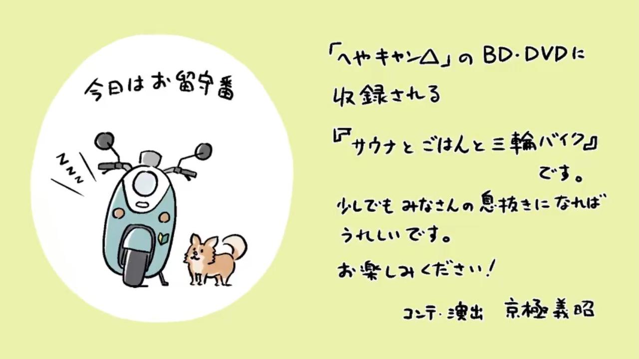 【中日字幕/搬运】『房间露营△』BD&DVD收录完全新作动画『桑拿、午饭和三轮摩托』