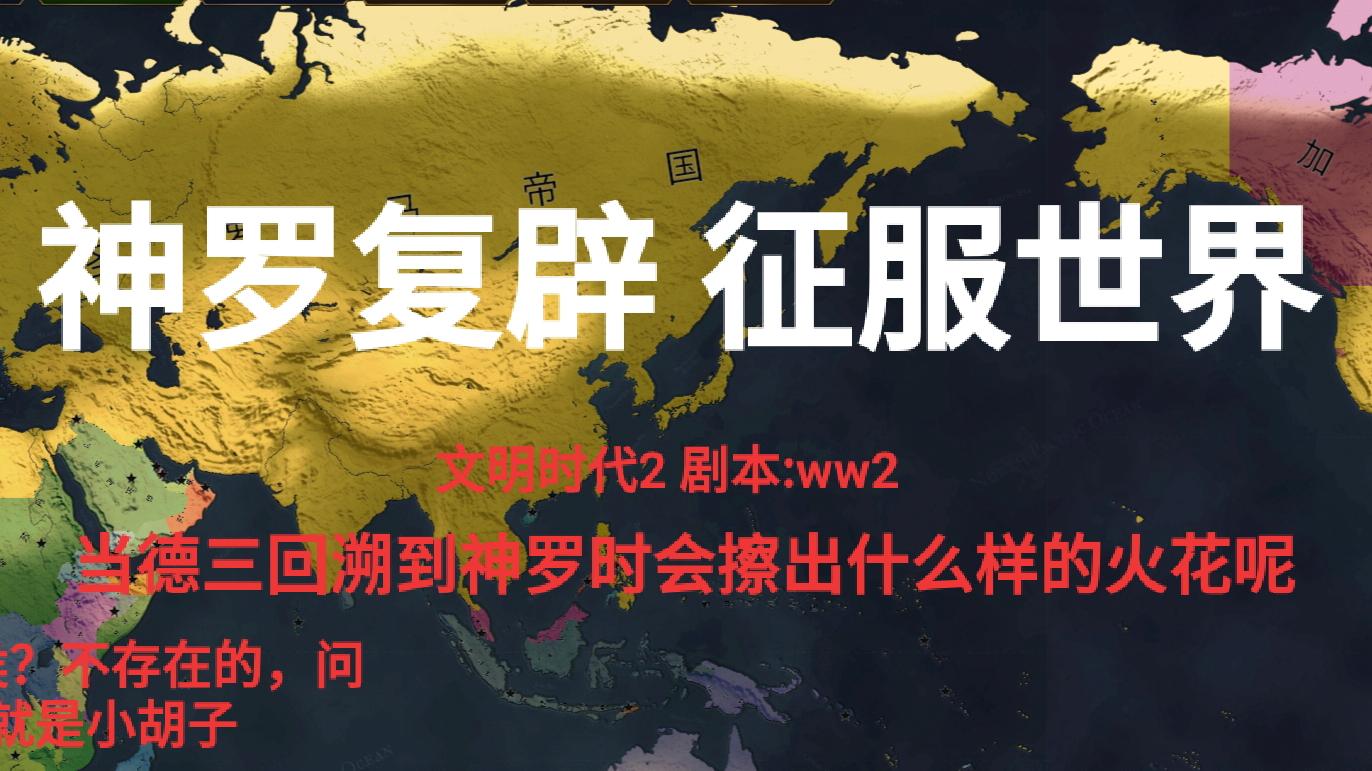 【文明时代2】神罗复辟