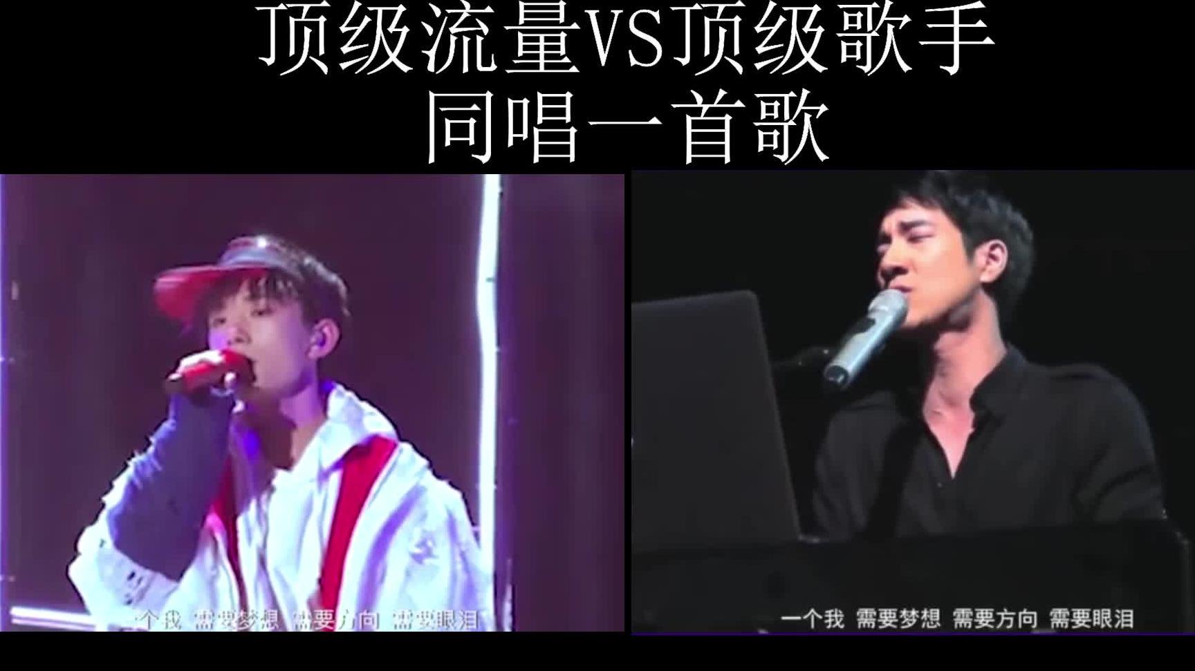 顶级流量 VS 顶级歌手 同唱一首歌