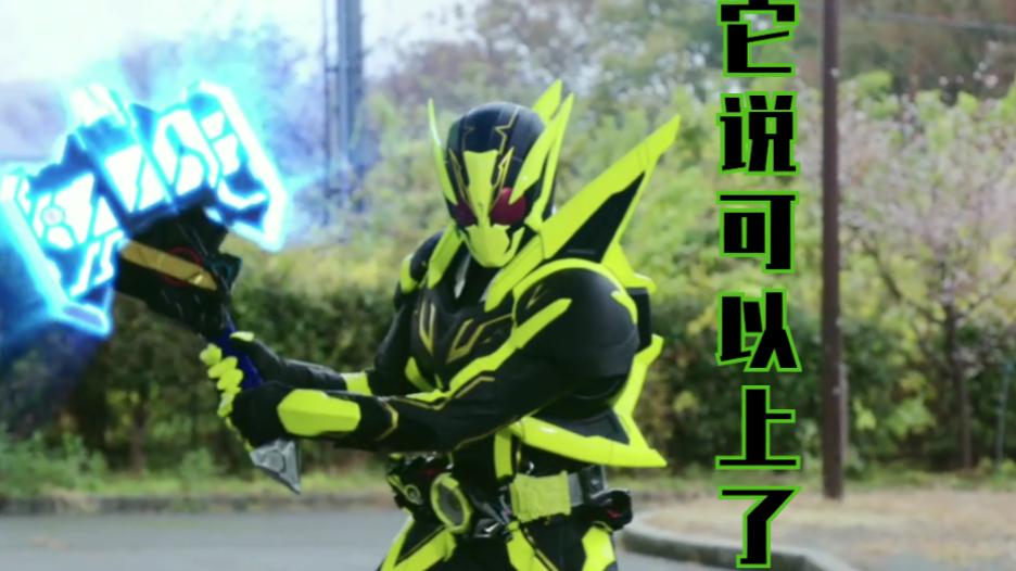 【假面骑士zero one/闪耀蝗虫/个人秀】――高速计算的蝗虫战士――闪耀飞蝗!