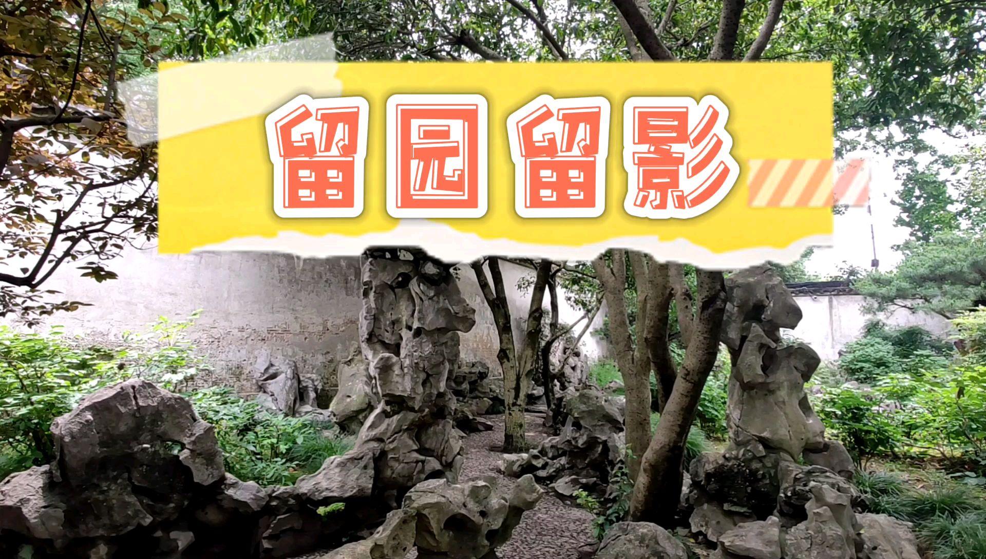 【vlog】留园留影