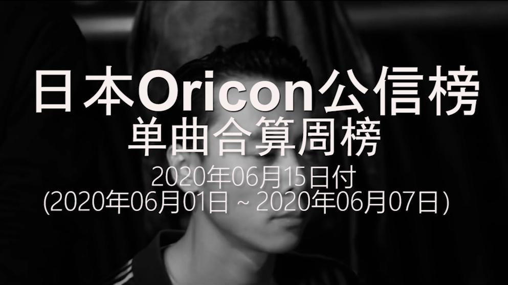 【不一样的O榜】日本Oricon公信榜单曲合算周榜Rank25(20.06.01-20.06.07)