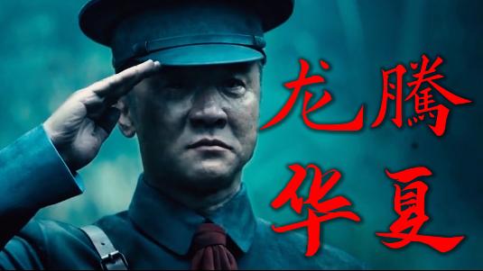 【操戈天下】近代史翻填·龙腾华夏