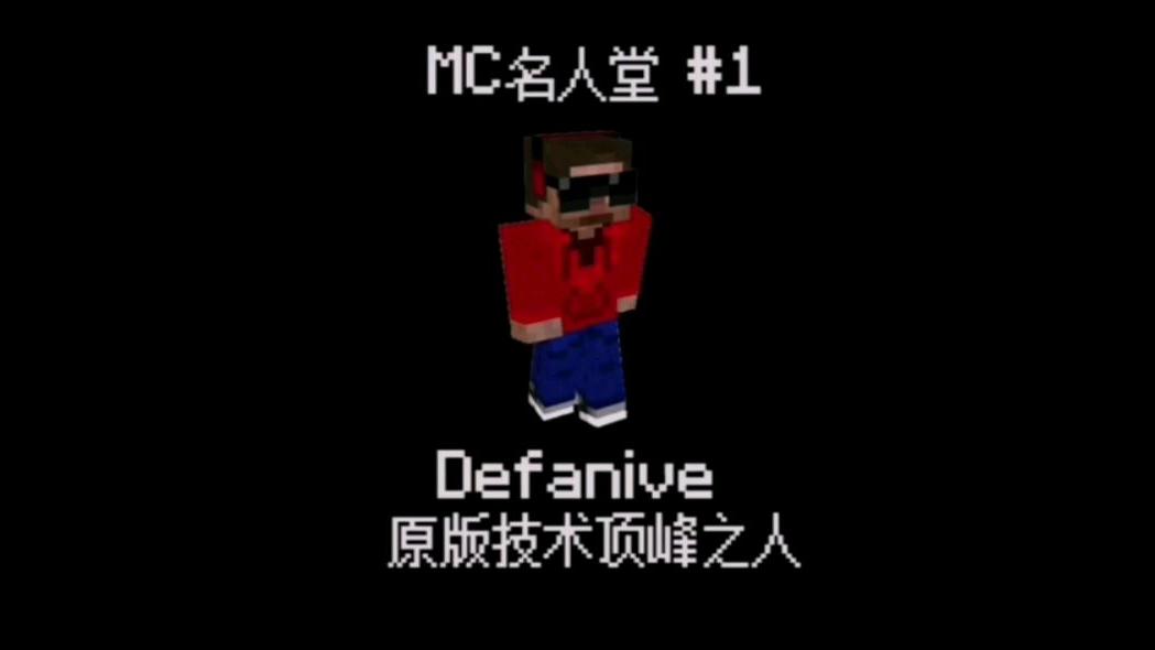 【冰块工艺】MC名人堂#1——Defanive 原本生存技术的顶峰之人
