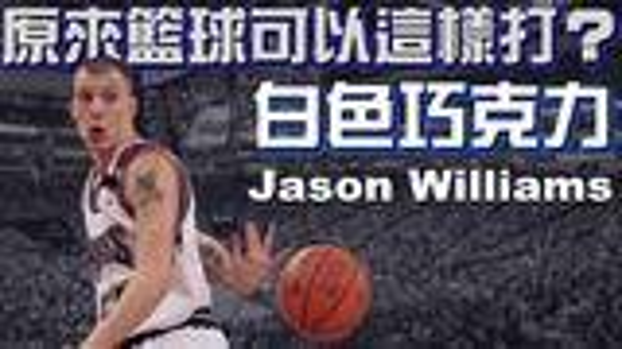 【球员故事】颠覆你我对传球的想象 白巧克力 Jason Williams