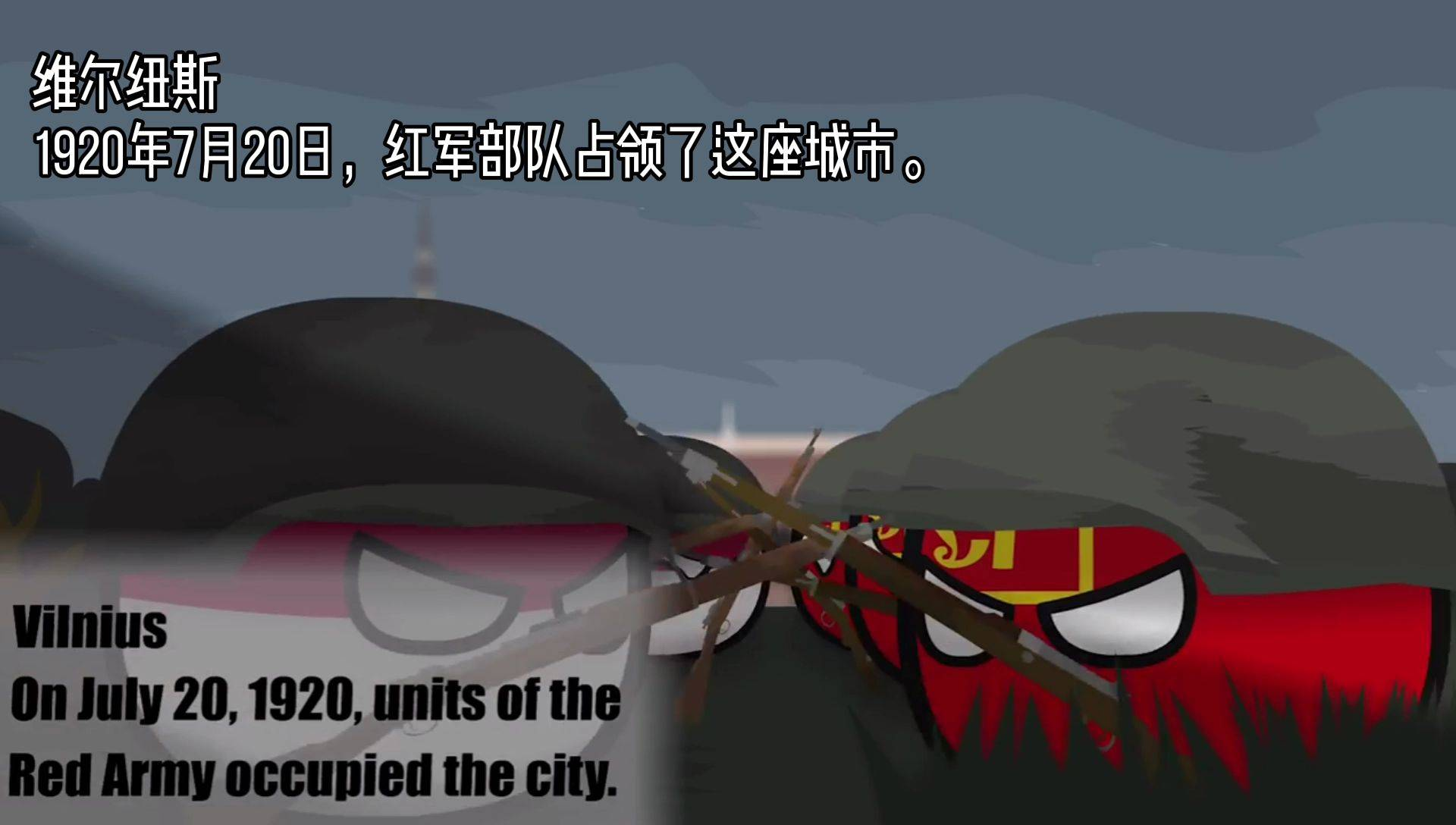 波兰球-苏波战争(已翻译)