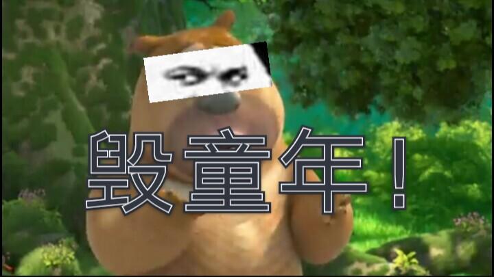 配音毁童年系列!鬼畜熊出没
