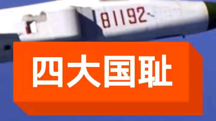 中国近代四大国耻
