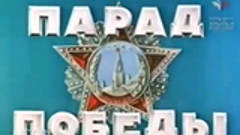 1945红场胜利大阅兵(彩色)