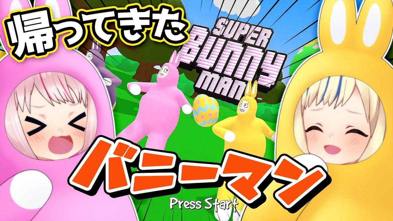 【田中姬铃木雏】超级兔子回来了!!!