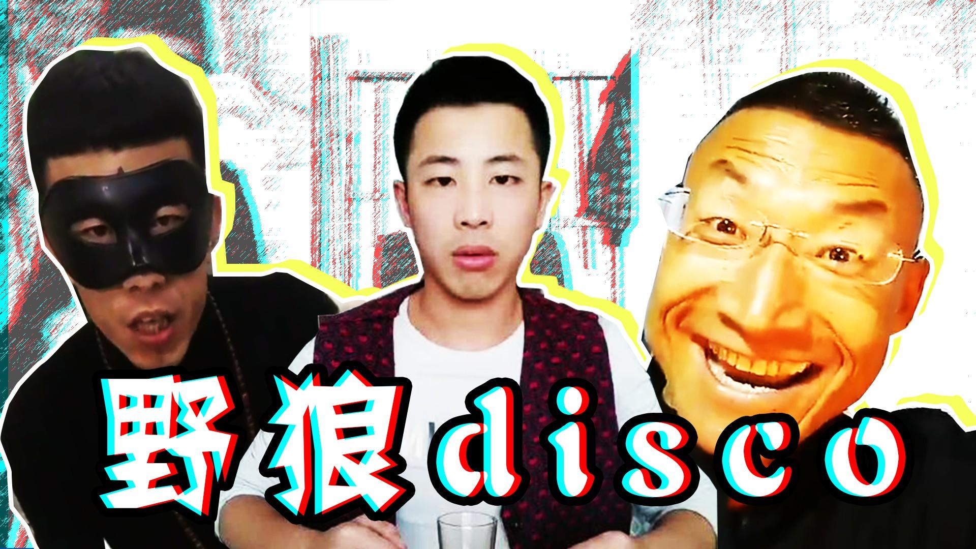 【rap】野狼disco