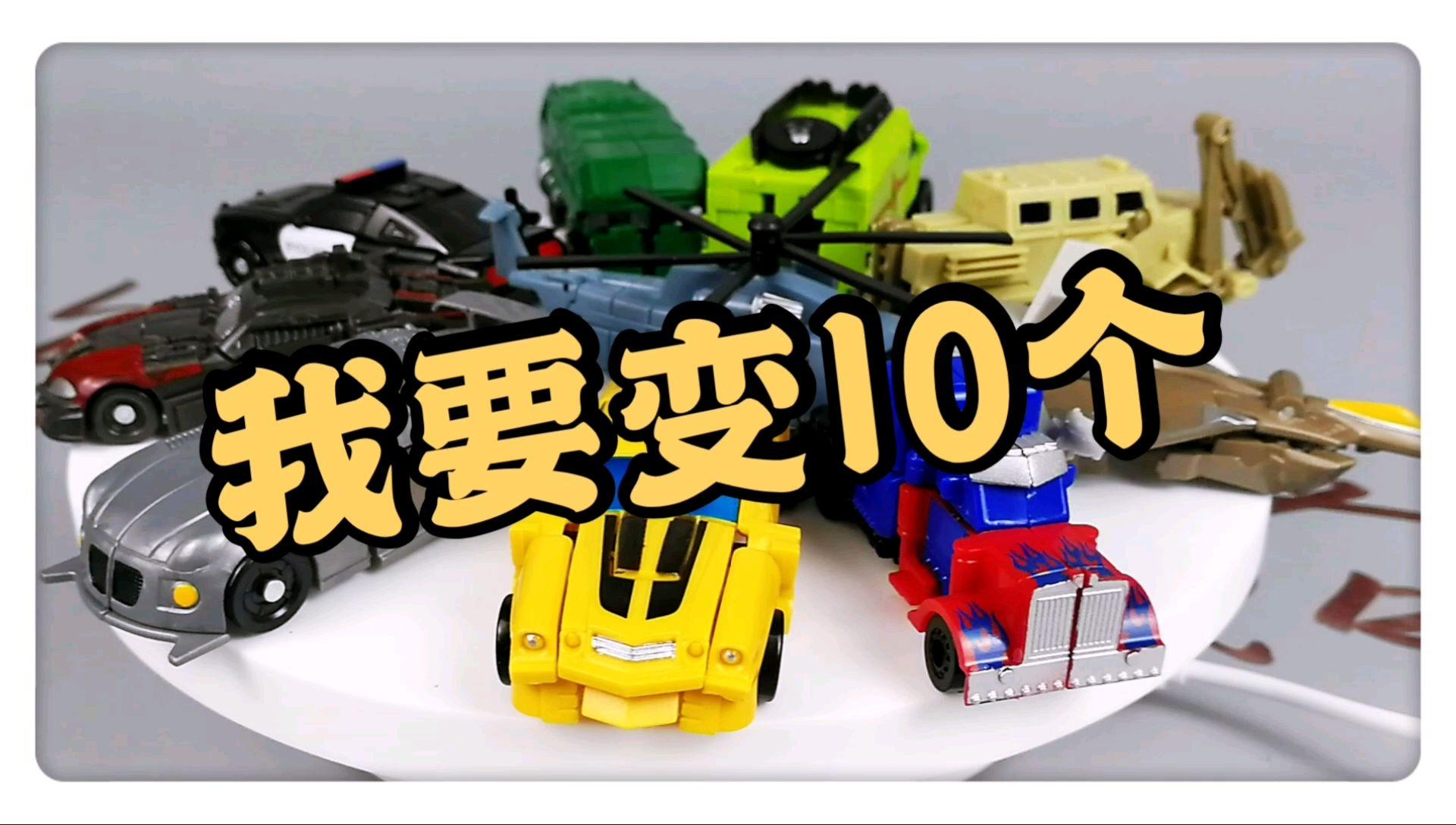 #28【邹小茹】我要变10个 蒙巴迪 传奇级小车 变形金刚
