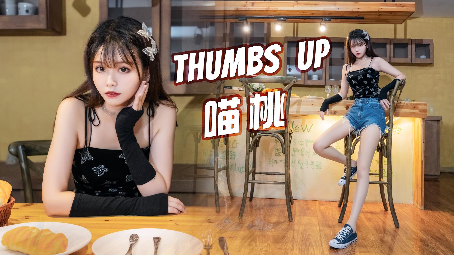 【喵桃】thumbs up!一起来蹦迪!