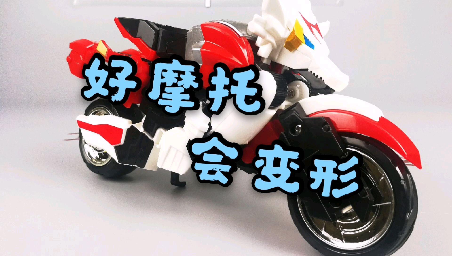 #30【邹小茹】骑上我心爱的小摩托 元气拯救队 8.5寸 神龙金刚 变形金刚