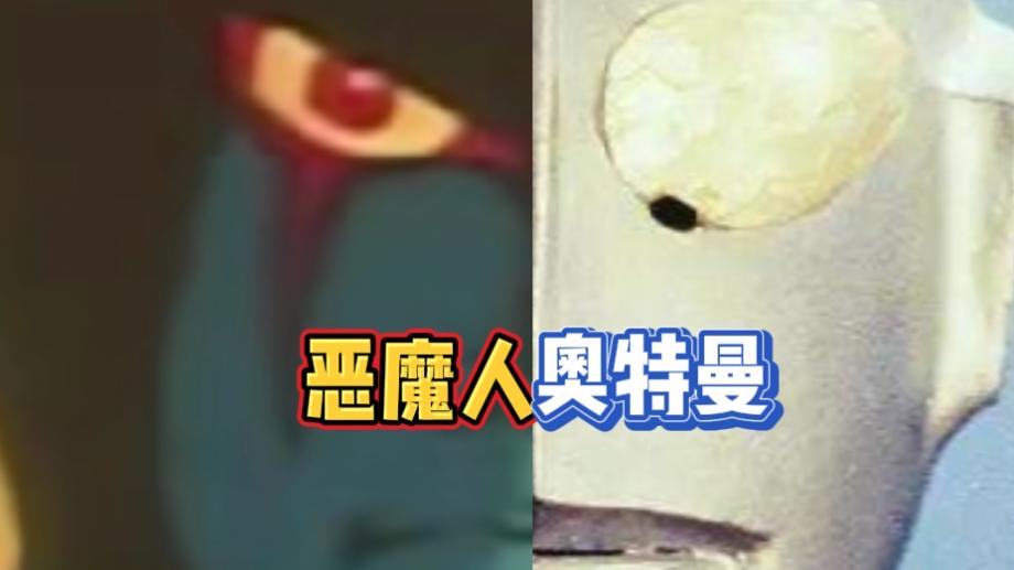 【剪辑】恶魔人加罗布奥特曼op(毫无违和感)