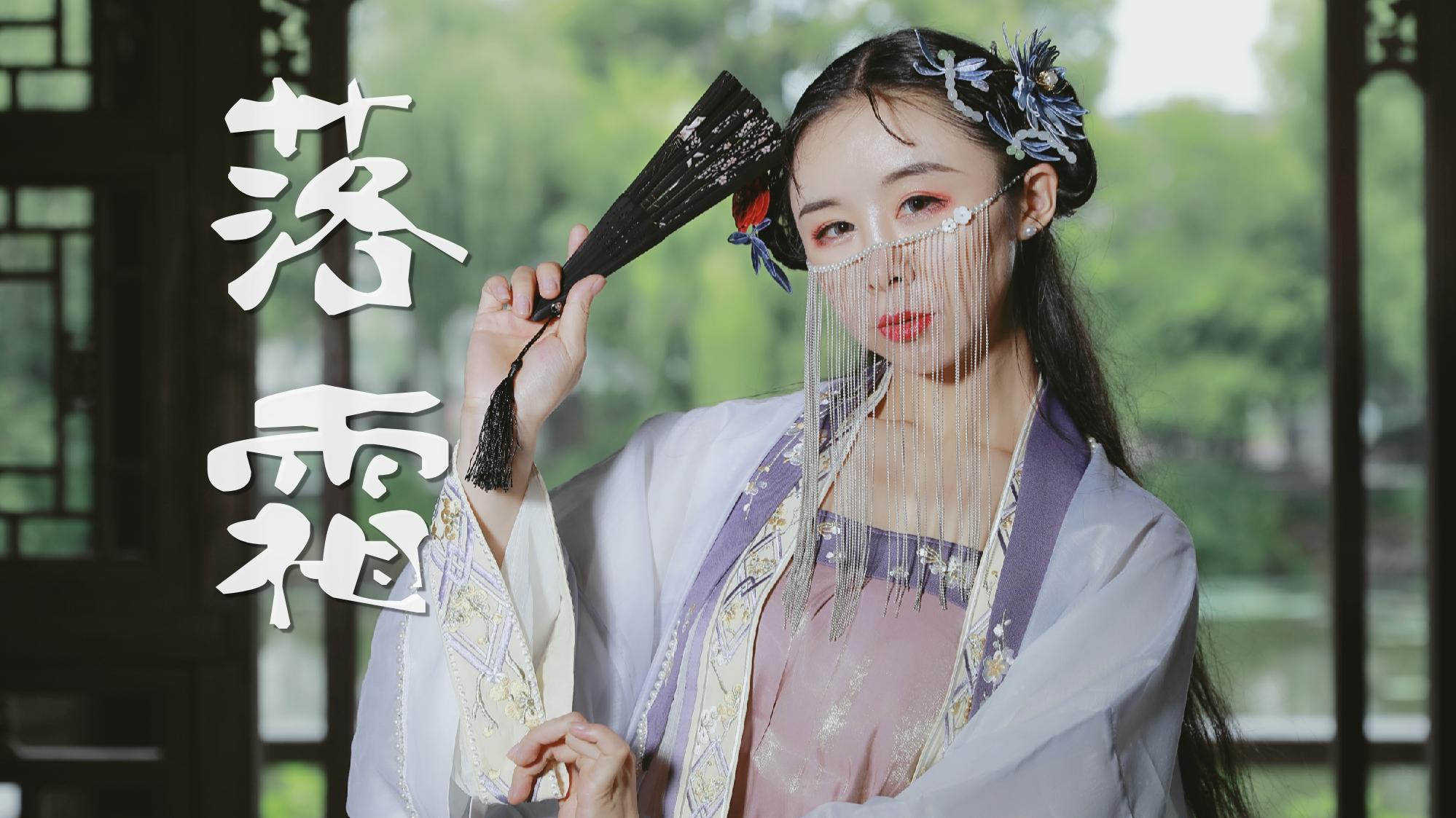 落霜*古风扇子【爱李】
