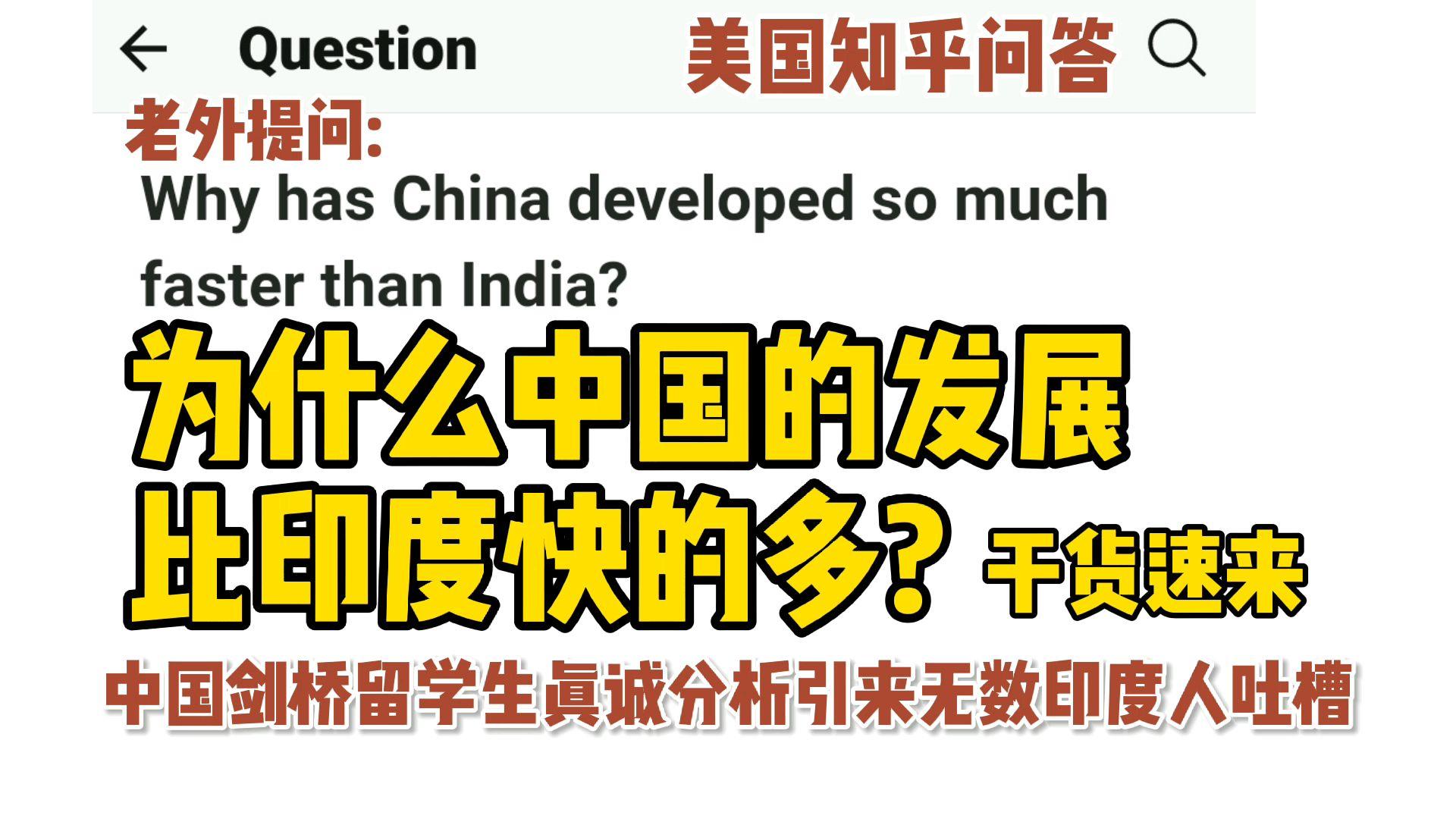 美国知乎,老外发问:为什么中国的发展比印度快的多?中国剑桥留学生真诚分析引来大量印度人吐槽干货速来!