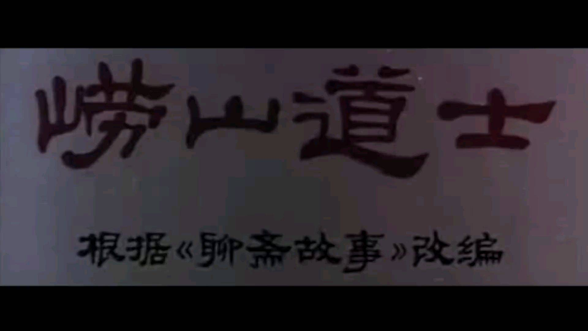 马思唯 - 崂山道士 高清MV