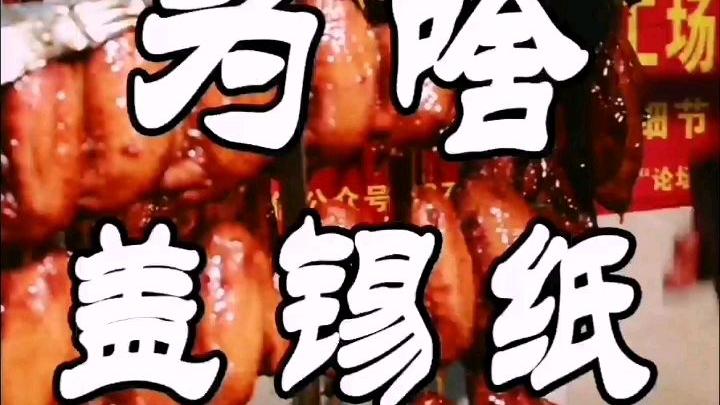 烤鸡翅时为什么要盖上锡纸呢?#美食教程