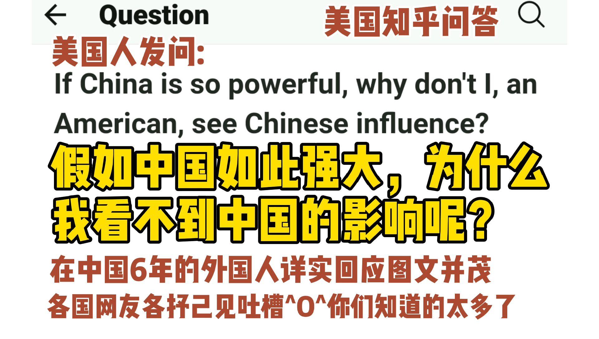 美国知乎,美国人问:假如中国如此强大,为什么我看不到中国的影响呢?在中国6年老外图文并茂回应。