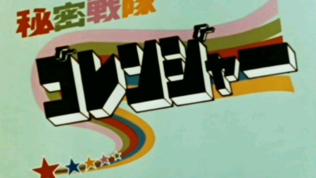 秘密战队五连者op1(SST字幕组制作)