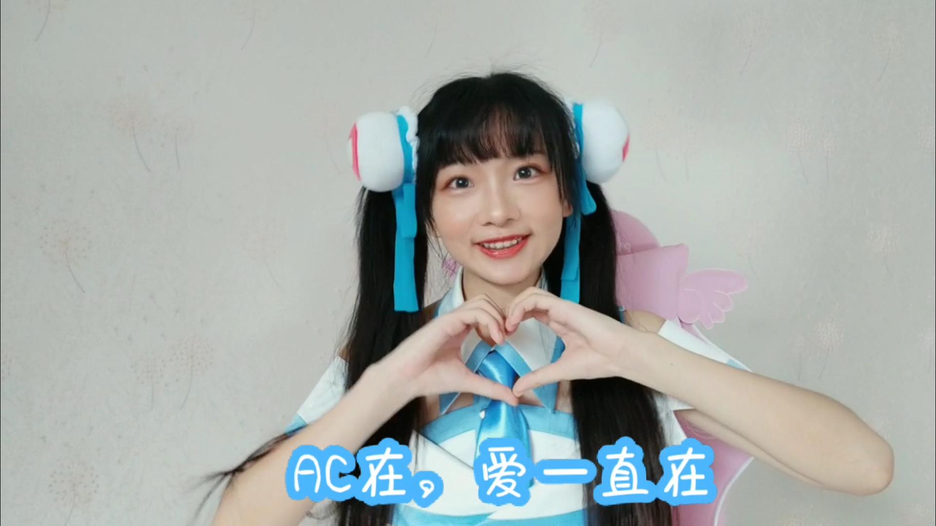 来自可心喵的AcFun13周年庆祝福~