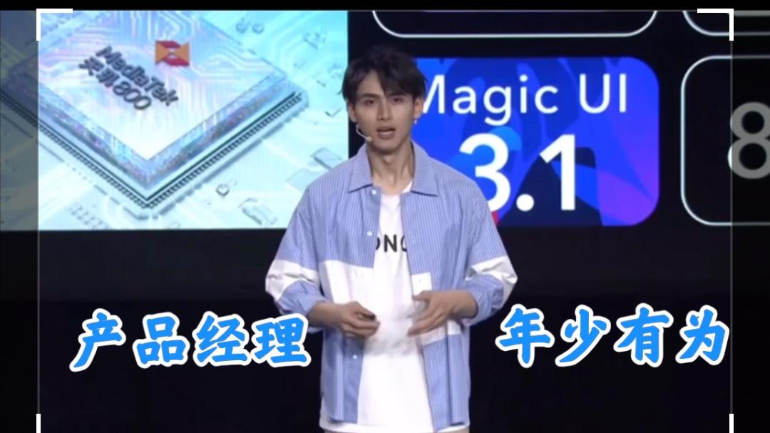【荣耀系列】两分钟看完发布会 小哥哥蛮帅的!