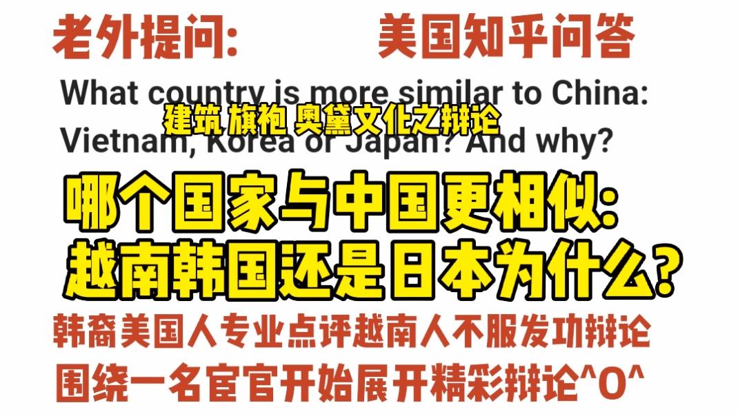 美国知乎,老外问:哪个国家与中国更相似:越南韩国还是日本为什么?中韩越建筑旗袍奥黛文化之争^O^
