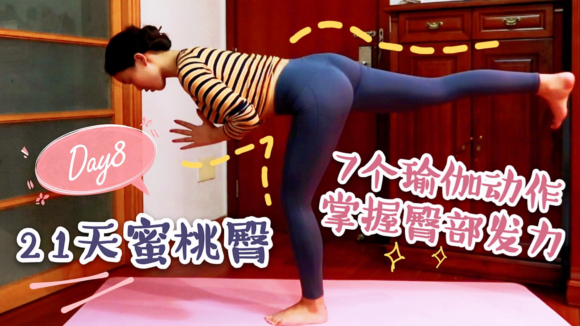 【初夏健身打卡】21天蜜桃臀计划·08|习练7个帮助臀部发力的瑜伽动作「跟练版」