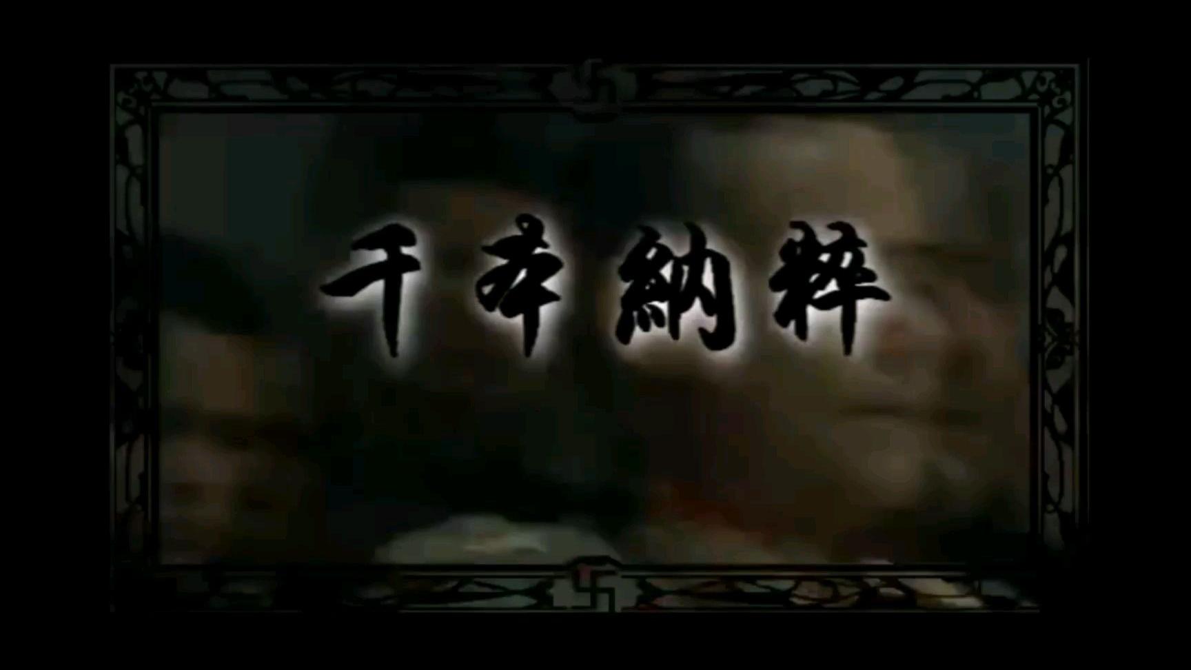 【元首】千 本 帝 国