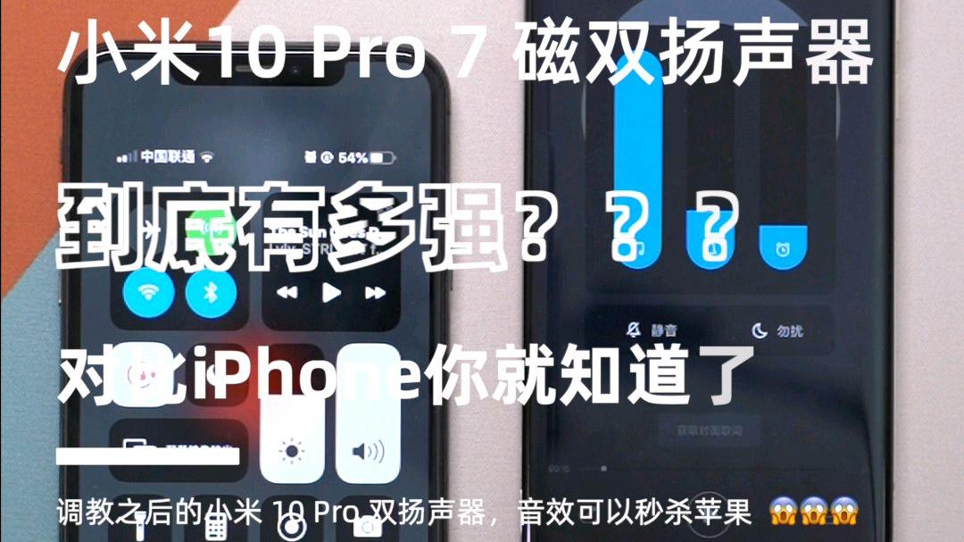 对比iPhone,小米10的立体声扬声器有多强?