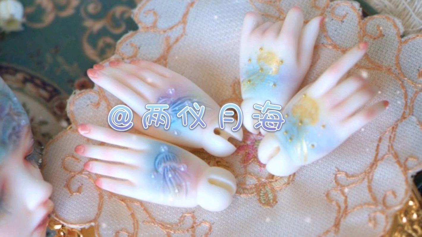 【两仪月海】妆面展示