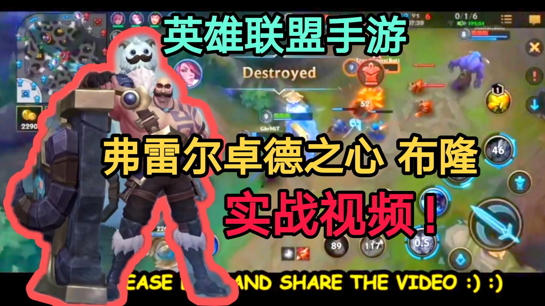 『英雄联盟手游』布隆实战视频!