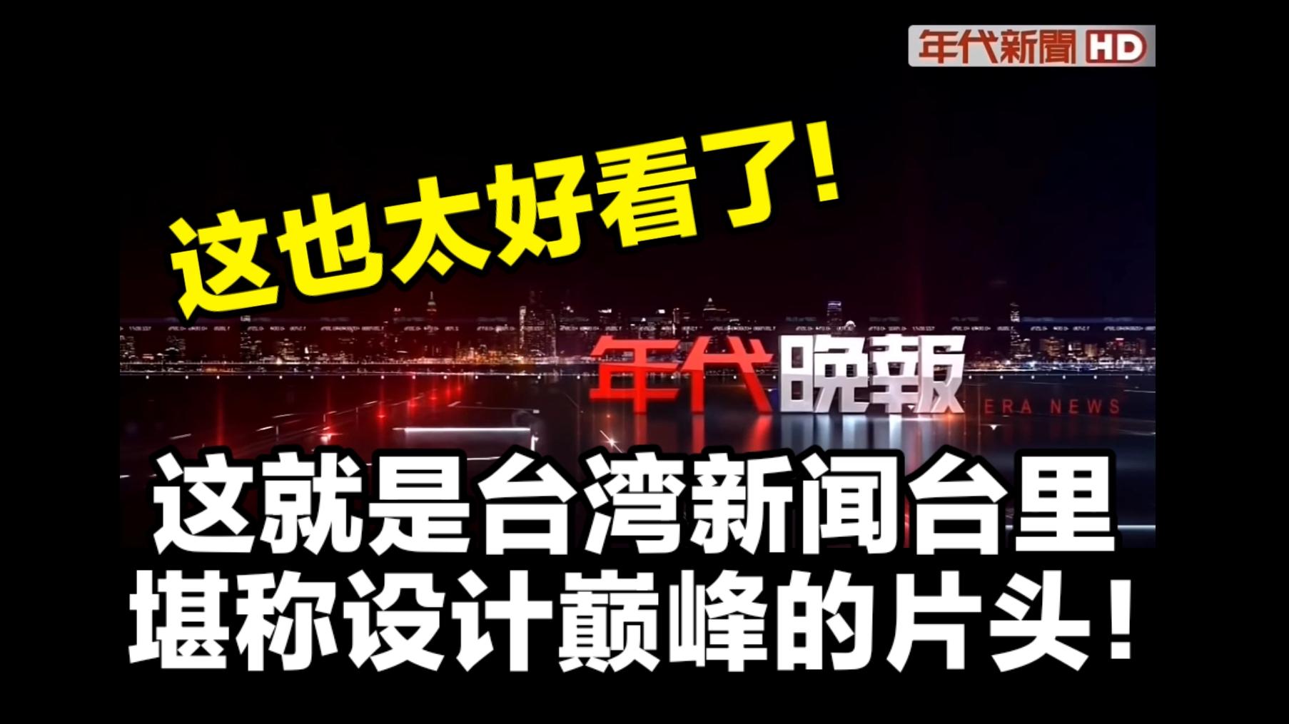 【超好看!】这就是台湾的新闻台里堪称设计巅峰的片头!比公视还好看!