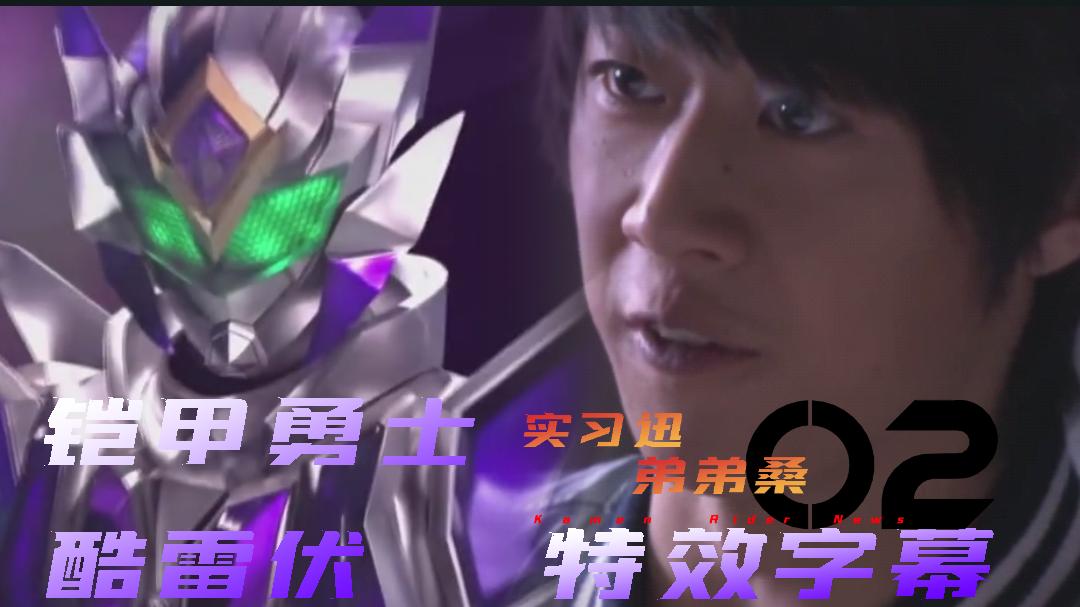 【特效字幕】铠甲勇士拿瓦 酷雷伏铠甲