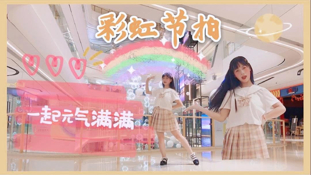 【十一】二次元广场舞我来啦~彩虹节拍