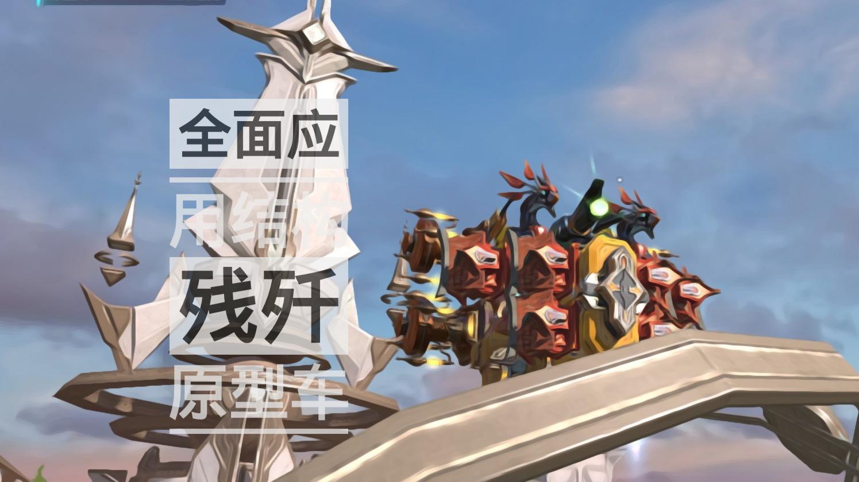 """【重装上阵】全面应用优秀结构""""残歼"""",xxs的噩梦!"""