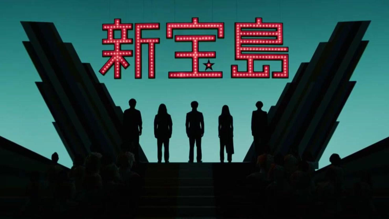 【茶堇翻唱】新宝島