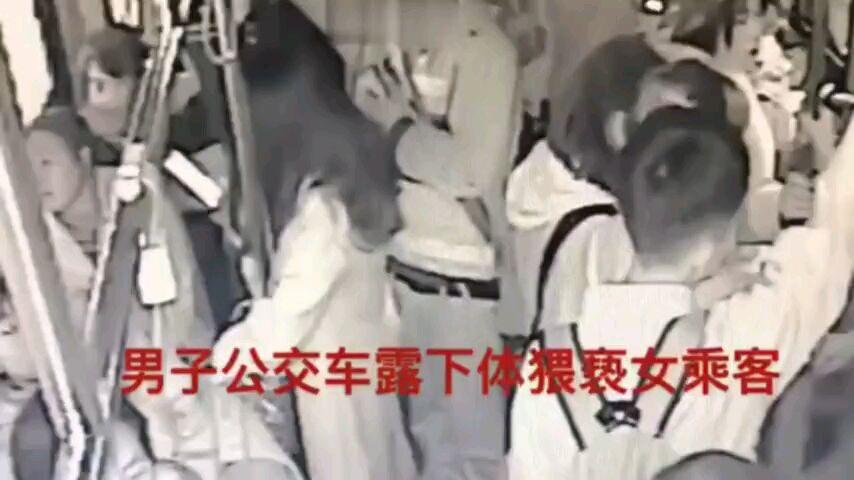 公交车上被猥亵,14岁女生锁喉猥琐男