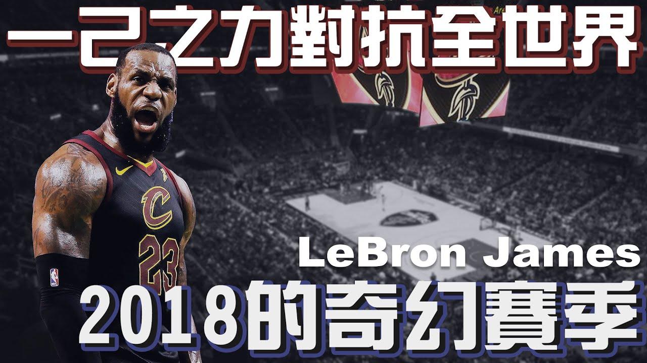 NBA球星 _ 一己之力率队杀进总决赛!18赛季的乐邦·詹士到底有多强?
