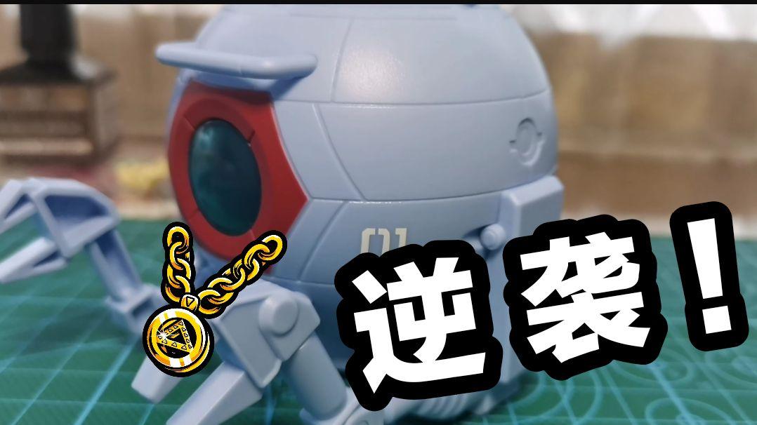 【铁球扭蛋的逆袭】用仅有的颜色喷个铁全蛋。
